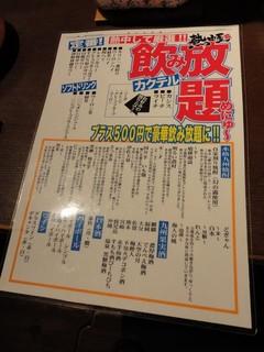 九州 熱中屋 - 飲み放題メニュー