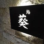 赤坂 鮨葵 - 看板