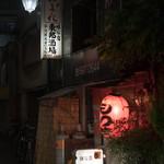 東邦酒場 - 2017.6 店舗外観
