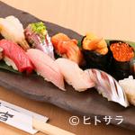鮨 花吉 - 北海道の海の幸が満載の『旬のおまかせ握り』