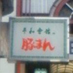 Heiwakaikannobutaman - 雨の小倉