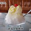 いちりん - 料理写真:みるく金時氷