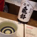 信州おさけ村 - 日本酒180ml[350円]