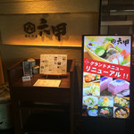 和食六甲 - 玄関先の風景