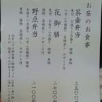 秋田屋 -