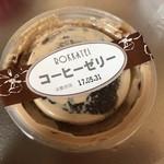 六花亭 - コーヒーゼリー