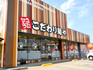 こだわり麺や 高松郷東店 - こだわり麺や 高松郷東店さん