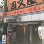 四文屋 - 外観はこちら。吉祥寺駅南口にあります。