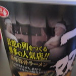 博多一双 - パッケージ1