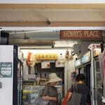 Henry's Place - こんな庶民的な外観