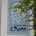 オーガニックカフェ チャント - チャントのロゴ