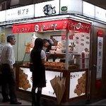 鯛プチ - 鯛プチ 神田駅店