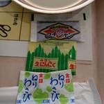 肉のオカヤマ直売所 - 味変特殊部隊!