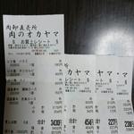 肉のオカヤマ直売所 - レシート!