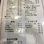 二代目 餅萬 - メニュー2017.6現在