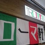 ローマ軒 - お店