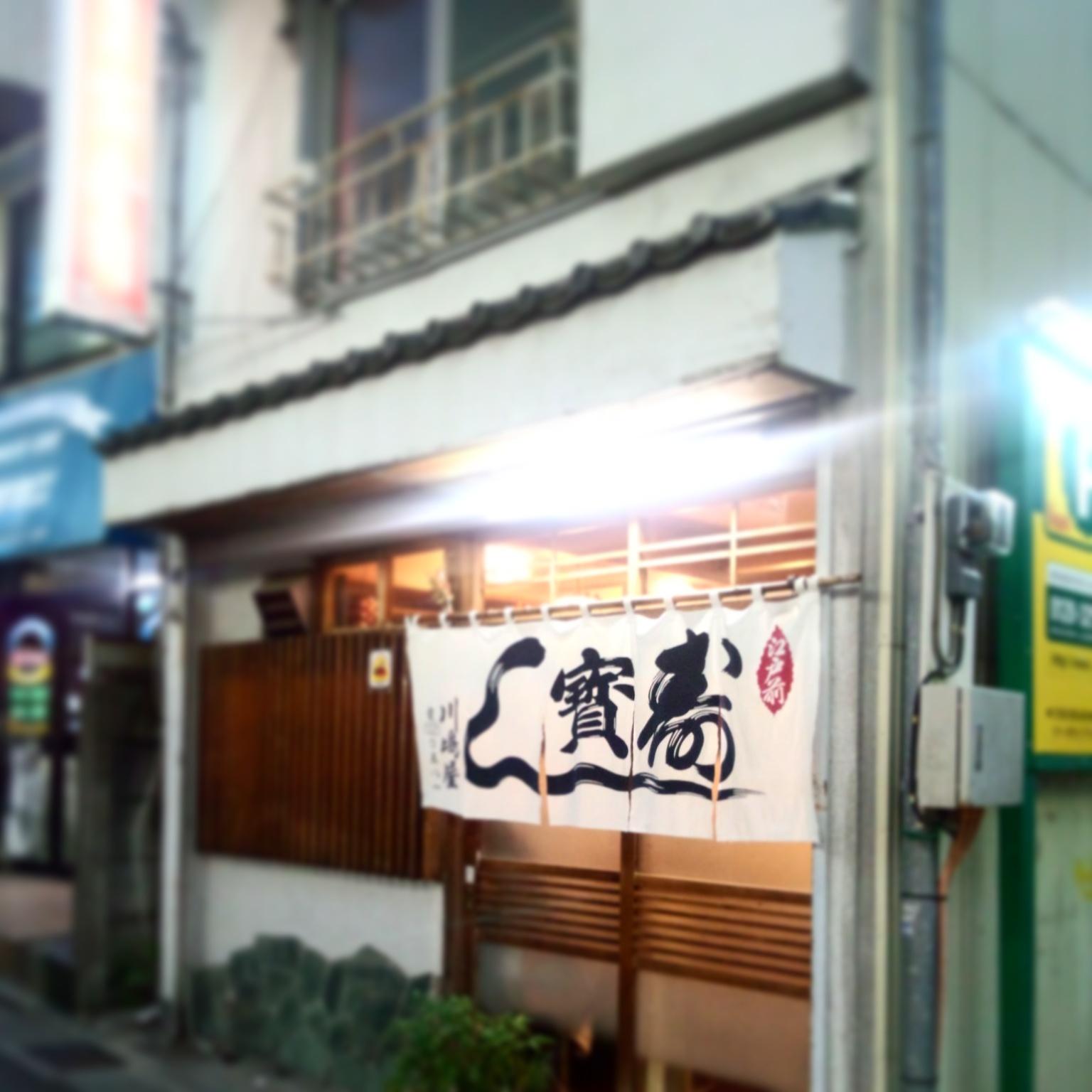 川嶋屋 宝寿司