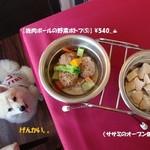 ドッグリゾートwoof レストラン - 料理写真:[Dog Menu]鹿肉ボールの野菜ポトフ(S)♨
