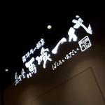 飛騨牛一頭家 馬喰一代 名古屋WEST - 外観写真: