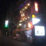 花山 - 築町パーキングの横ビル1階(地下?)赤提灯が目印