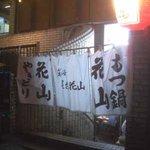 花山 - 入口のれん