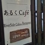 あるくカフェ - ここから川に向かってGO
