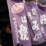 野村 - 暖簾