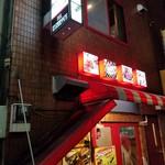 肉屋のイタリア酒場 Mario -