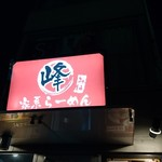 らーめん 峰 - 『峰』・・・不二子