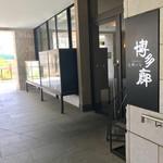 九州の旬 博多廊 - 店外(2F)