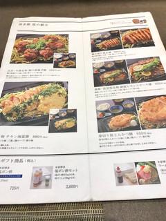 九州の旬 博多廊 - メニュー