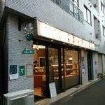 大松ベーカリー - 店の外観