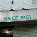 大松ベーカリー - 創業は1951年