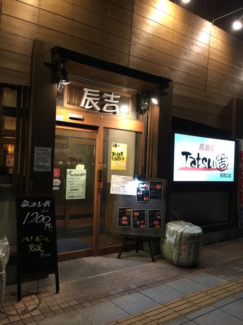 辰吉 駅西口店
