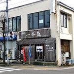 麺屋 一本気 - 全景(2011年2月)