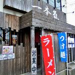 麺屋 一本気 - 入り口(2011年2月)