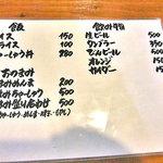 麺屋 一本気 - 飯・おつまみ・飲み物類(2011年2月)