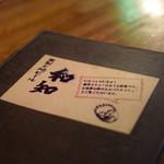 燻製と地ビール 和知 - 2017.6