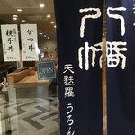 生うろん八幡 -