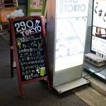 プライベート個室 肉バル 29○TOKYO -