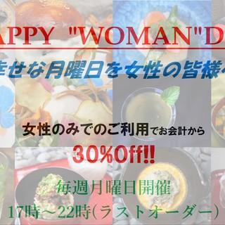 """女性の為の月曜『HAPPY""""WOMAN""""DAY』30%OFF"""