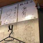 総大醤 - アジアン馬場園ちゃん サインなど