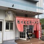 旭川大吉ラーメン -