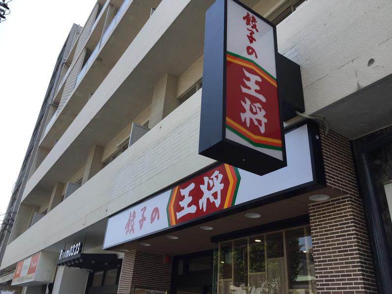 餃子の王将 谷町八丁目店