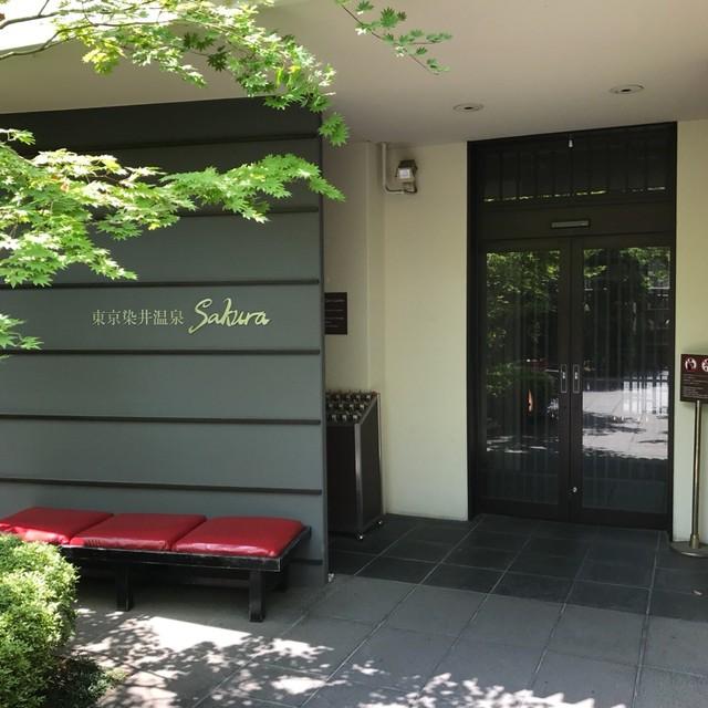 サクラ - サクラ(SAKURA)がある東京染井温泉SAKURAの外観。