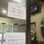 志のぶ本店 - 2017年6月。