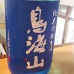 かわなみ鮨 - 鳥海山
