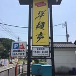 洋麺亭 - 『洋麺亭 榛名店』大看板