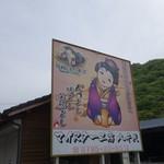 マイスター工房八千代 - (2017/5月)看板