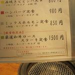 肉料理 将 - ランチメニュー